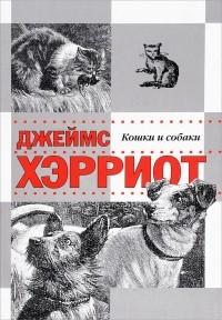 Джеймс Хэрриот - Кошки и собаки