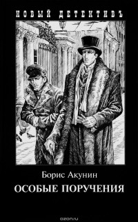 Борис Акунин - Особые поручения (сборник)