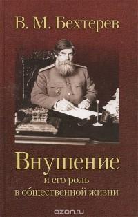 Владимир Бехтерев - Внушение и его роль в общественной жизни