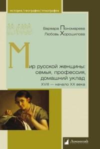 - Мир русской женщины: семья, профессия, домашний уклад. XVIII — начало XX века