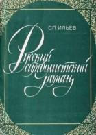 Ильёв С.П. — Русский символистский роман: Аспекты поэтики.