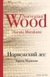 Харуки Мураками — Норвежский лес