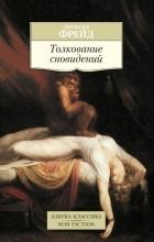 Зигмунд фрейд о сексуальной ориентации