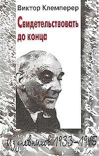 Виктор Клемперер - Свидетельствовать до конца: из дневников 1933-1945