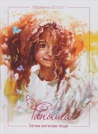Марианна Россет - Фаняша. Зачем ангелам люди