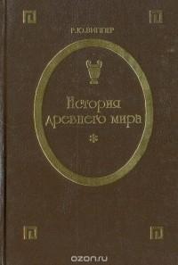 Р. Ю. Виппер - История Древнего Мира