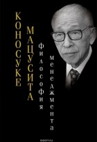 Коносуке Мацусита - Философия менеджмента