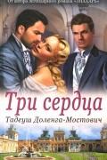 Тадеуш Доленга-Мостович - Три сердца
