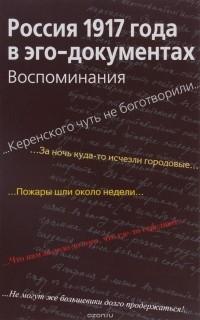 - Россия 1917 года в эго-документах. Воспоминания