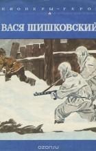 С. Чумаков - Вася Шишковский