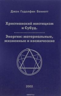 Джон Годолфин Беннетт - Христианский мистицизм и Субуд. Энергии. Материальные, жизненные и космические