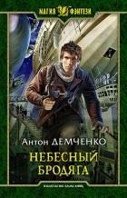 Антон Демченко - Небесный бродяга