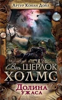 Артур Конан Дойл - Долина ужаса (сборник)