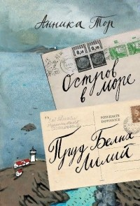 Анника Тор - Остров в море. Пруд белых лилий. В 2 томах. Том 1 (сборник)