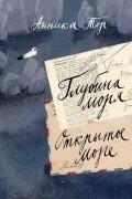 Анника Тор - Глубина моря. Открытое море