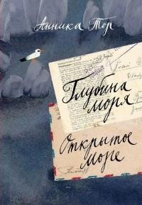Анника Тор - Глубина моря. Открытое море (сборник)