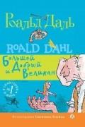 Роальд Даль - Большой и Добрый Великан