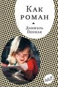 Даниэль Пеннак - Как роман