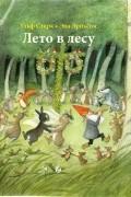 Эва Эриксон, Ульф Старк - Лето в лесу