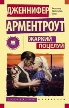 Дженнифер Арментроут - Жаркий поцелуй