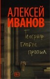 Алексей Иванов — Географ глобус пропил