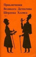 без автора - Приключения Великого Детектива Шерлока Холмса в 2-х омах