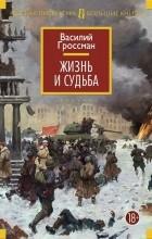 Василий Гроссман - Жизнь и судьба