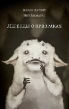 Эллен Датлоу, Ник Маматас - Легенды о призраках (сборник)