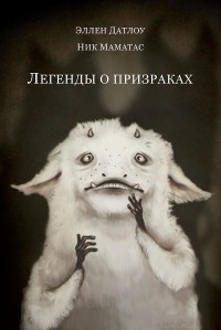 Эллен Датлоу - Легенды о призраках (сборник)