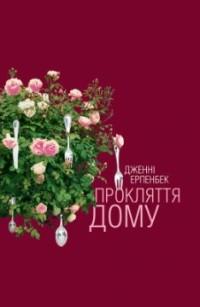 Дженні Ерпенбек - Прокляття дому