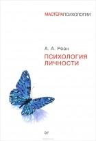 А. А. Реан - Психология личности
