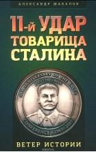Александр Шабалов - 11-й удар товарища Сталина