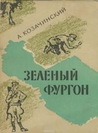 А. Козачинский - Зеленый фургон
