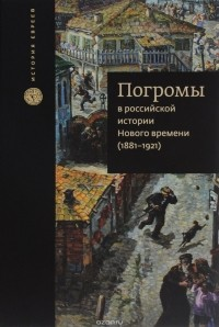 - Погромы в российской истории Нового времени (1881-1921)