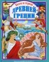 Л. Л. Яхнин - Боги и герои Древней Греции