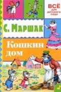 Маршак Самуил Яковлевич - Кошкин дом