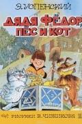 Э. Успенский - Дядя Федор, пес и кот (сборник)