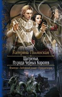 Катерина Полянская - Шагренья. Из рода Черных Королев