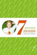Гиберт В. - Семилетник любви от Виталия Гиберта