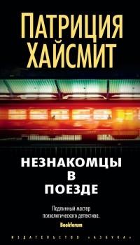 Патриция Хайсмит - Незнакомцы в поезде