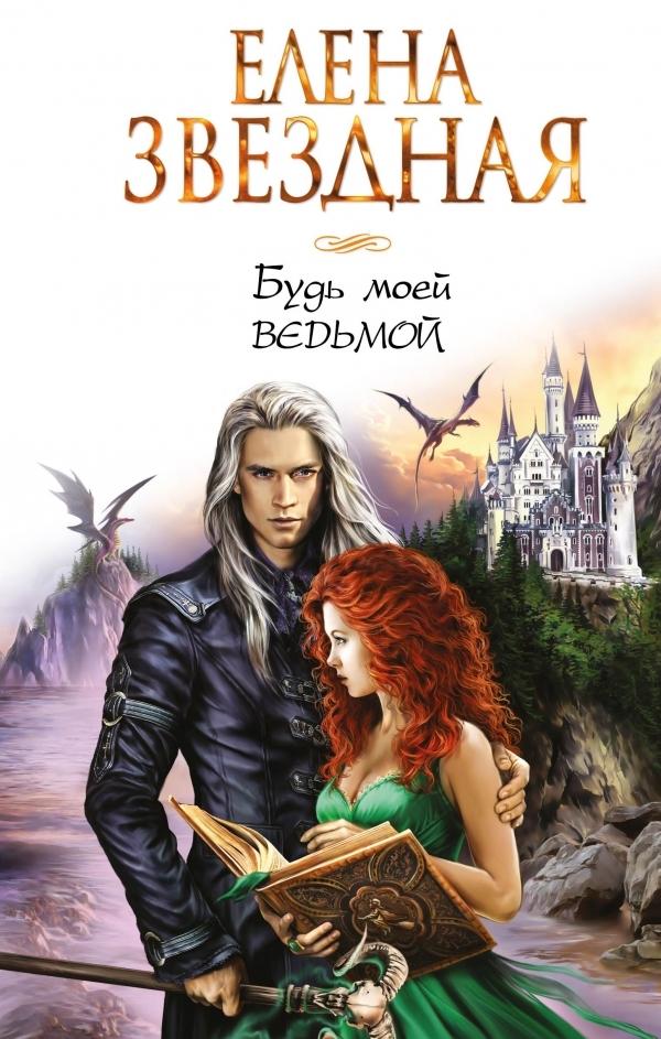 Елена звездная приключения ведьмочки 2 отомстить демону читать.