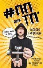 Василий Смольный - ПП для ТП. Правильное питание для тренировочного процесса