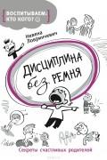 Невена Ловринчевич - Дисциплина без ремня