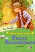 Линдгрен А. - Знаменитый сыщик Калле Блюмквист играет