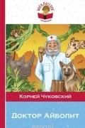 Чуковский К.И. - Доктор Айболит
