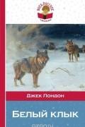 Джек Лондон - Белый клык. Сказание о Кише (сборник)