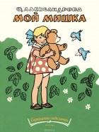 З. Александрова - Мой мишка