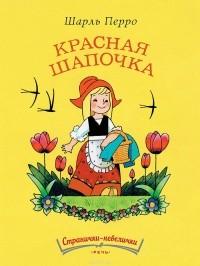 Шарль Перро - Красная Шапочка