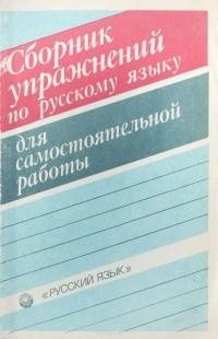Рецензия на сборник по русскому языку 7281