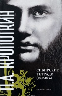 Петр Кропоткин - Сибирские тетради (1862-1866)